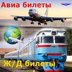 Авиа- и ж/д билеты Колпнов