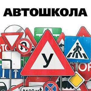 Автошколы Колпнов