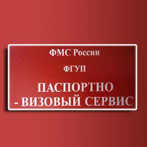 Паспортно-визовые службы Колпнов